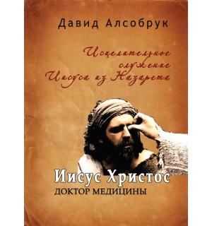 Давид Алсобрук. Иисус Христос – Доктор медицины.