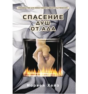 Норвел Хейз. Спасение душ от ада