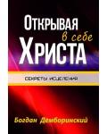 Богдан Демборинский. Открывая в себе Христа