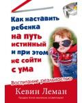 Кевин Леман. Как наставить ребенка на путь истинный  и при этом не сойти с ума