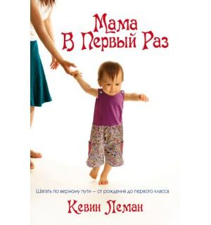 Кевин Леман. Мама в первый раз
