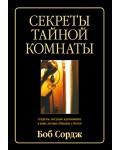 Боб Сордж. Секреты тайной комнаты