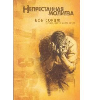Боб Сордж. Непрестанная молитва