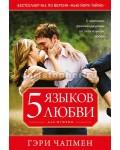 Гэри Чапмен. 5 языков любви для мужчин