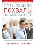 Гэри Чапмен. 5 языков похвалы на рабочем месте