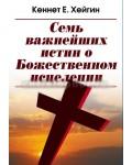 Кеннет Е. Хейгин. Семь важшейших истин о Божественном исцелении