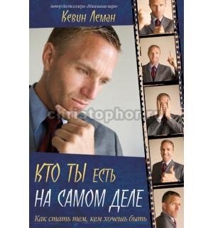 Кевин Леман. Кто ты есть на самом деле
