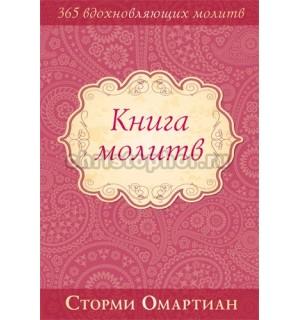 Сторми Омартиан. Книга молитв