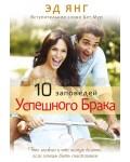 Эд Янг. 10 заповедей успешного брака
