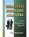 Том Маршалл. Библейское понимание лидерства