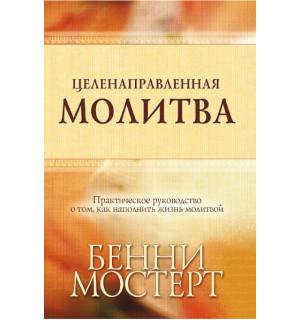 Бенни Мостерт. Целенаправленная молитва