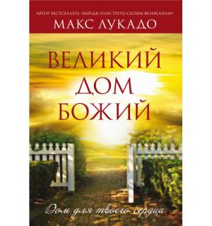 Макс Лукадо. Великий Дом Божий