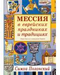 Симха Полонский. Мессия в еврейских праздниках и традициях