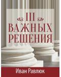 Иван Равлюк. Три важных решения