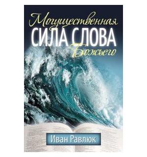 Иван Равлюк. Могущественная сила Слова Божьего