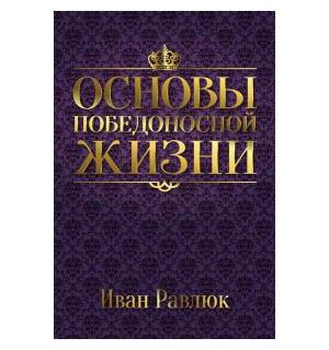 Иван Равлюк. Основы победоносной жизни