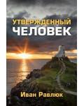 Иван Равлюк. Утвержденный человек