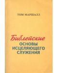 Том Маршалл. Библейские основы исцеляющего служения