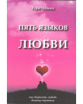 Гэри Чапмен. Пять языков любви. Как выразить любовь Вашему спутнику