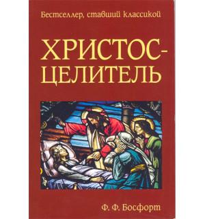 Ф.Ф. Босфорт. Христос – Целитель