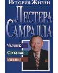 Лестер Самралл. История жизни