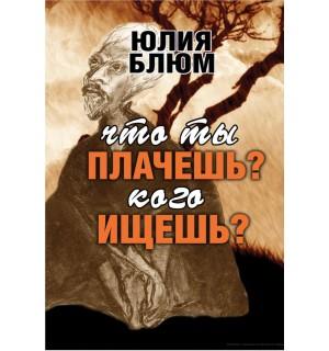 Юлия Блюм. Что ты плачешь? Кого Ищешь?