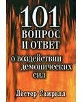 Лестер Самралл. 101 вопрос и ответ о воздействии демонических сил