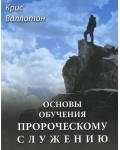 Крис Валлотон. Основы обучения пророческому служению