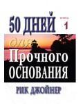 Рик Джойнер. 50 дней для прочного основания