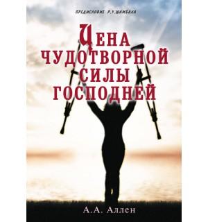 А.А. Аллен. Цена Чудотворной силы Божьей