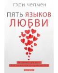 Гэри Чапмен. Пять языков любви. Актуально для всех...