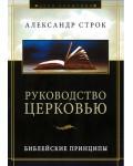 Александр Строк. Руководство церковью