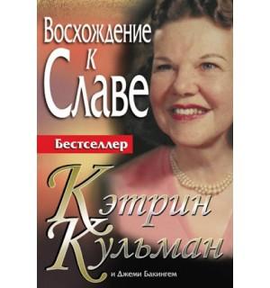 Кэтрин Кульман. Восхождение к славе