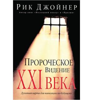 Рик Джойнер. Пророческое видение XXI века