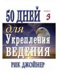 Рик Джойнер. 50 дней для укрепления ведения