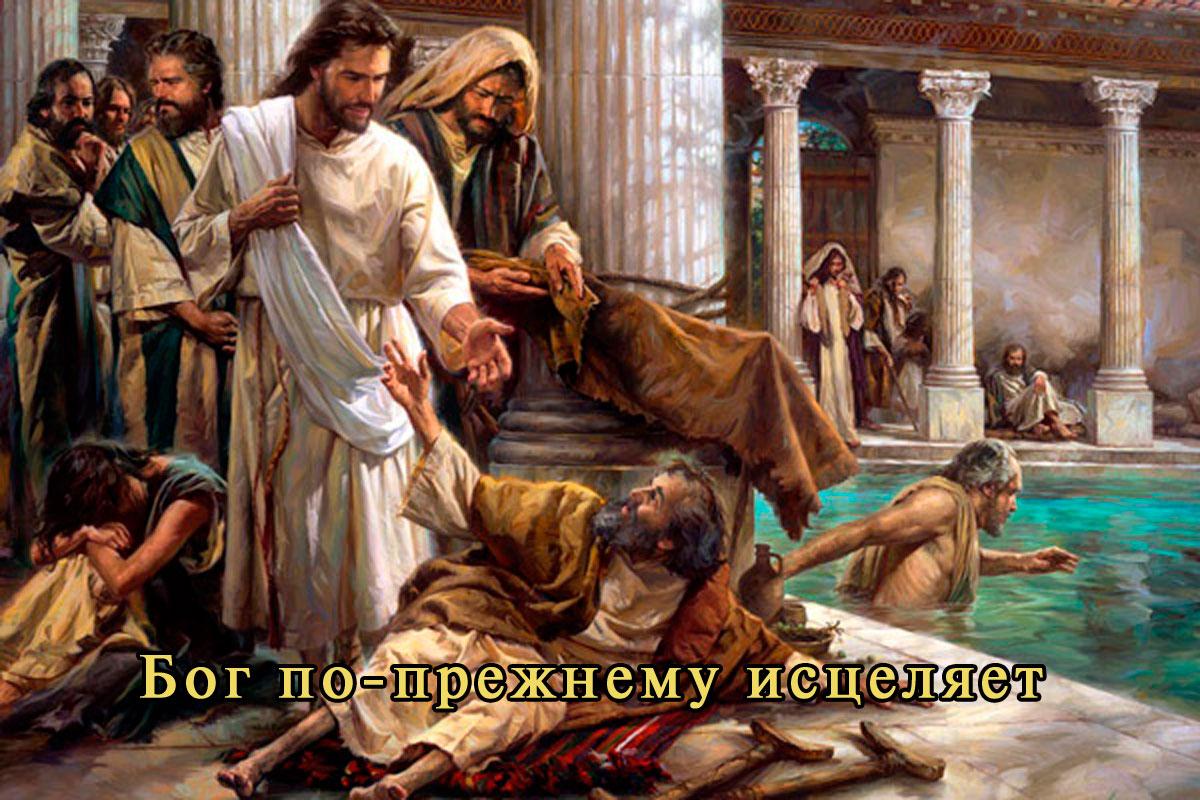 Бог по-прежнему исцеляет #3