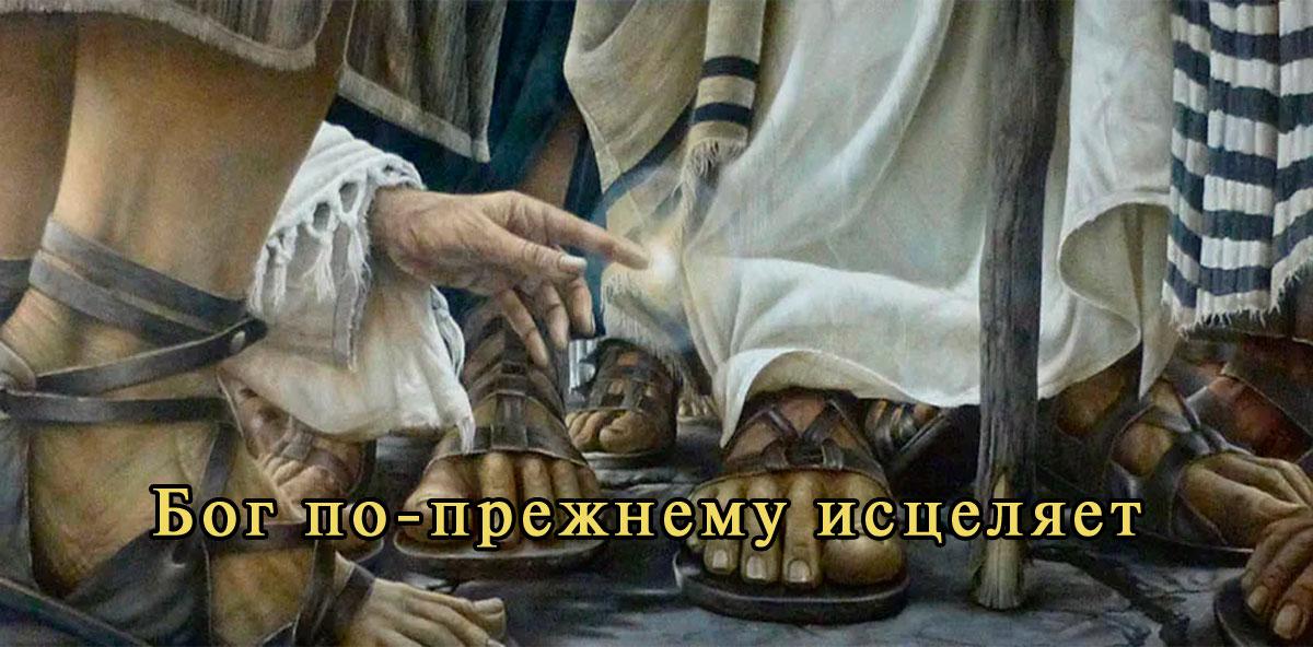 Бог по-прежнему исцеляет #4