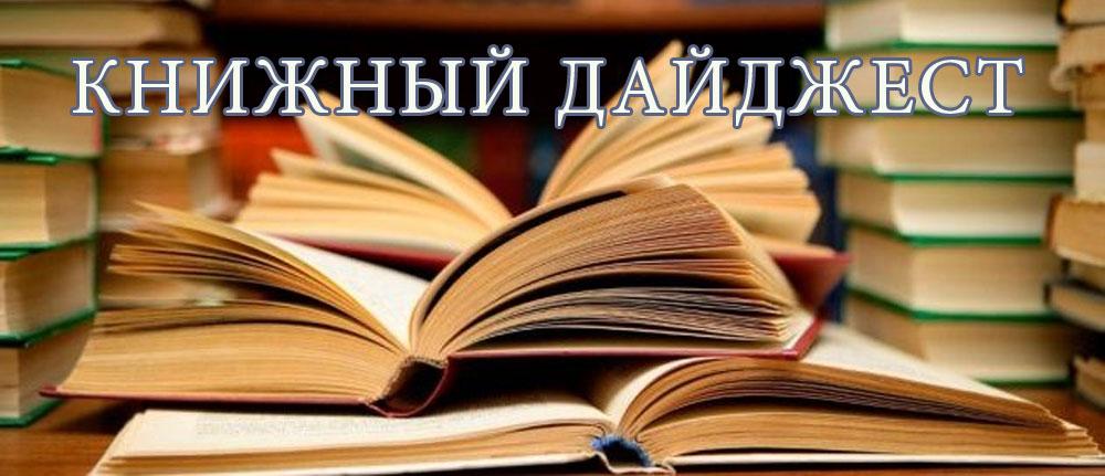 Наш Книжный Дайджест #2
