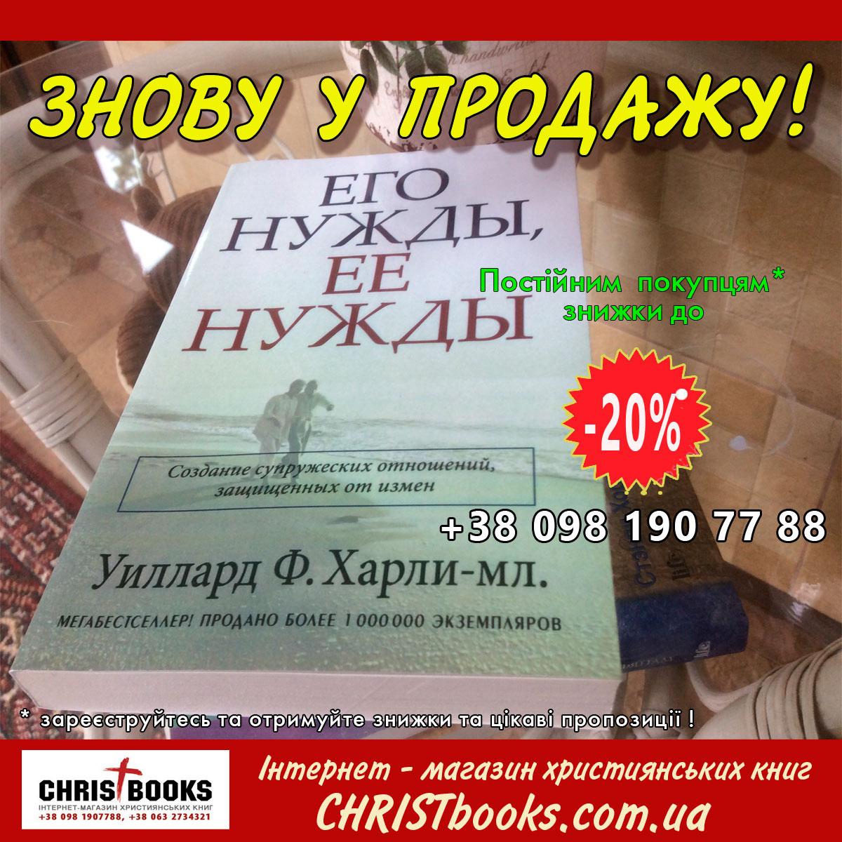 """Книга """"Его нужды, ее нужды"""" снова в продаже!"""