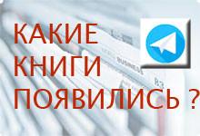 Все новости на канале TELEGRAM