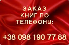Заказ книг телефоном пн-сб с 10-00 до 19-00