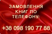 Заказ книг телефоном пн-сб з 10-00 до 19-00